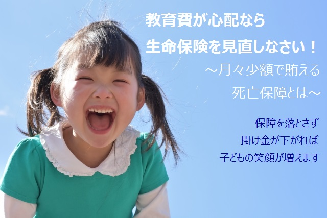 20200125pm_kyoikuhi.jpg