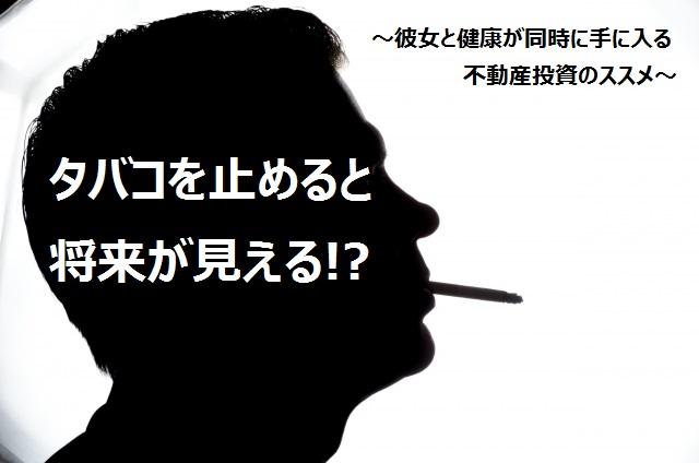 20200122_tabaco.jpg